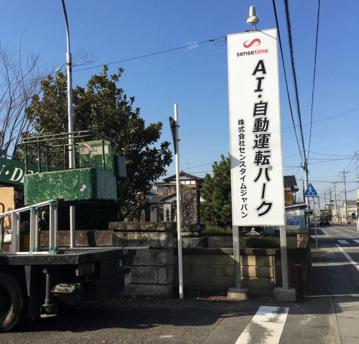 日本首家擁有自駕試車基地人工智慧駕訓班