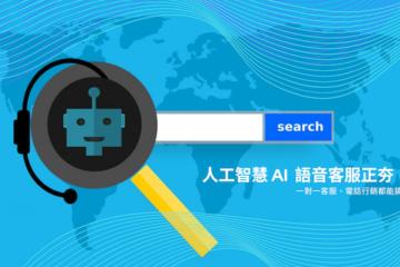 人工智慧語音客服24小時服務不打烊!